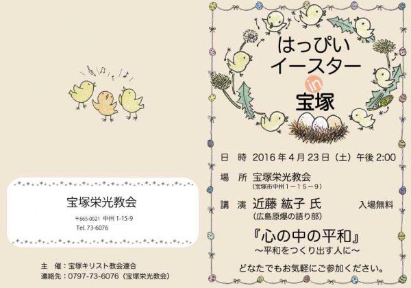 2016ハッピーイースターinたからずかチラシおもて宝塚栄光教会HP用