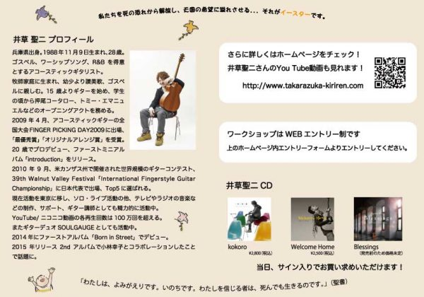 2017ハッピーイースターin宝塚チラシうら